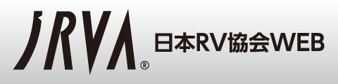 日本RV協会 Webサイト