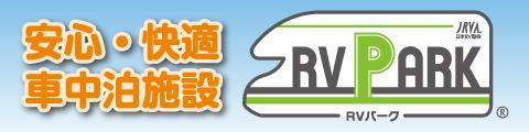 RVパーク Webサイト